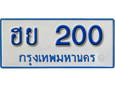 ทะเบียน 200 ทะเบียนรถตู้ 200 - ฮย 200 ทะเบียนรถตู้ป้ายฟ้าเลขมงคล