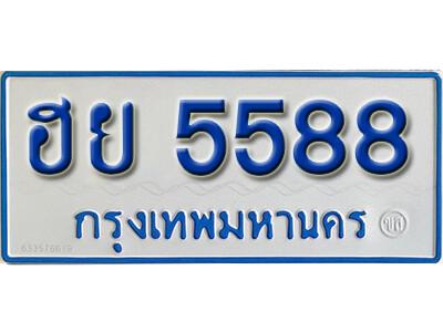 ทะเบียน 5588 ทะเบียนรถตู้ 5588 - ฮย 5588 ทะเบียนรถตู้ป้ายฟ้าเลขมงคล