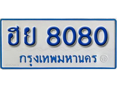 ทะเบียน 8080 ทะเบียนรถตู้ 8080 - ฮย 8080 ทะเบียนรถตู้ป้ายฟ้าเลขมงคล