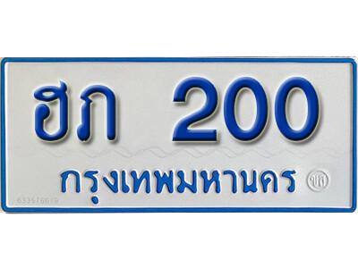 ทะเบียนซีรี่ย์ 200 ทะเบียนรถตู้ให้โชค-ฮภ 200