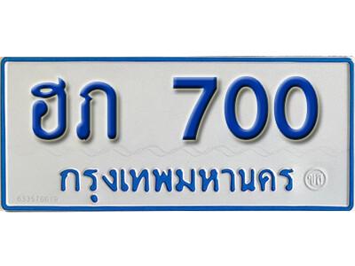 ทะเบียนซีรี่ย์ 700 ทะเบียนรถตู้ให้โชค-ฮภ 700