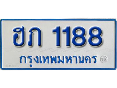 ทะเบียน 1188 ทะเบียนรถตู้ 1188 - ฮภ 1188 ทะเบียนรถตู้ป้ายฟ้าเลขมงคล