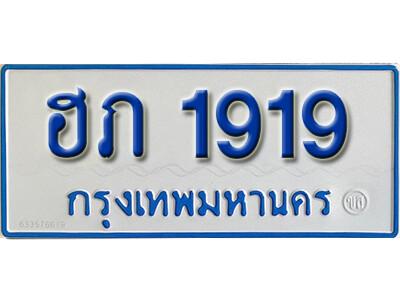 ทะเบียน 1919 ทะเบียนรถตู้ 1919 - ฮภ 1919 ทะเบียนรถตู้ป้ายฟ้าเลขมงคล