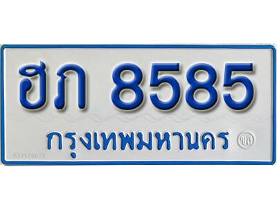 ทะเบียนป้ายฟ้า 8585  ทะเบียนรถตู้นำโชค  ฮภ 8585