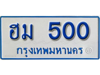 ทะเบียนซีรี่ย์ 500 ทะเบียนรถตู้ให้โชค-ฮม 500