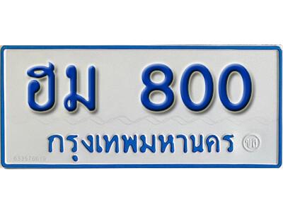 ทะเบียนซีรี่ย์ 800 ทะเบียนรถตู้ให้โชค-ฮม 800