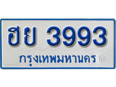 ทะเบียน 3993 ทะเบียนรถตู้ 3993 - ฮย 3993 ทะเบียนรถตู้ป้ายฟ้าเลขมงคล