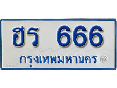 ทะเบียนซีรี่ย์ 666 ทะเบียนรถตู้ให้โชค-ฮร 666