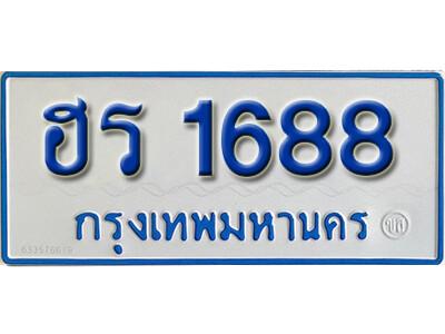 ทะเบียนซีรี่ย์ 1688 ทะเบียนรถตู้ให้โชค-ฮร 1688