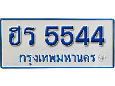 ทะเบียน 5544 ทะเบียนรถตู้ 5544 - ฮร 5544 ทะเบียนรถตู้ป้ายฟ้าเลขมงคล