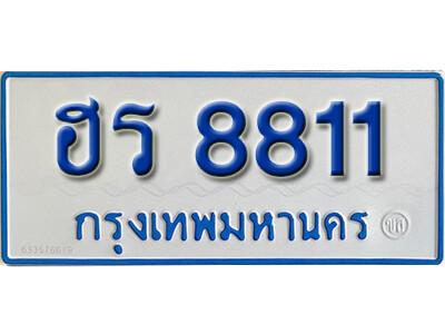 ทะเบียน 8811 ทะเบียนรถตู้ 8811 - ฮร 8811 ทะเบียนรถตู้ป้ายฟ้าเลขมงคล