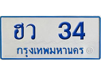 ทะเบียนซีรี่ย์ 34 ทะเบียนรถตู้ให้โชค-ฮว 34