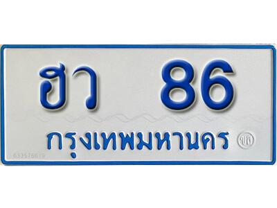 ทะเบียนซีรี่ย์ 86 ทะเบียนรถตู้ให้โชค-ฮว 86