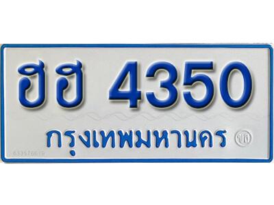ทะเบียน9911 ทะเบียนรถตู้ อข 9911 ทะเบียนรถตู้ป้ายฟ้าขาว