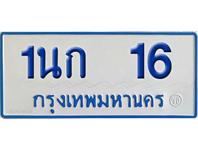 ทะเบียน 16 ทะเบียนรถตู้ 16 - 1 นก 16 ทะเบียนรถตู้ป้ายฟ้าเลขมงคล