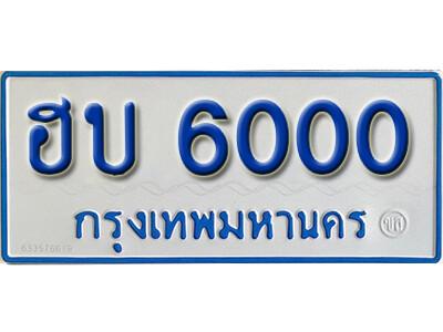 ทะเบียนซีรี่ย์ 6000 ทะเบียนรถตู้ให้โชค-ฮบ 6000