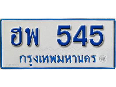 ทะเบียน 545 ทะเบียนรถตู้ 545 - ฮพ 545 ทะเบียนรถตู้ป้ายฟ้าเลขมงคล