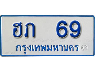 ทะเบียน 69 ทะเบียนรถตู้ 69 - ฮภ 69 ทะเบียนรถตู้ป้ายฟ้าเลขมงคล