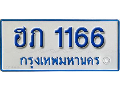ทะเบียน 1166 ทะเบียนรถตู้ 1166 - ฮภ 1166 ทะเบียนรถตู้ป้ายฟ้าเลขมงคล