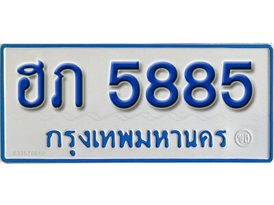 ทะเบียน 5885 ทะเบียนรถตู้ 5885 - ฮภ 5885 ทะเบียนรถตู้ป้ายฟ้าเลขมงคล