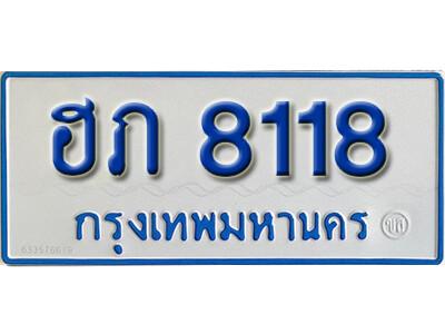 ทะเบียน 8118 ทะเบียนรถตู้ 8118 - ฮภ 8118 ทะเบียนรถตู้ป้ายฟ้าเลขมงคล