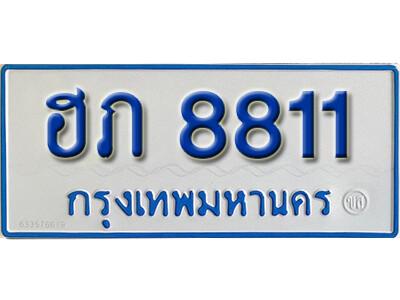 ทะเบียน 8811 ทะเบียนรถตู้ 8811 - ฮภ 8811 ทะเบียนรถตู้ป้ายฟ้าเลขมงคล
