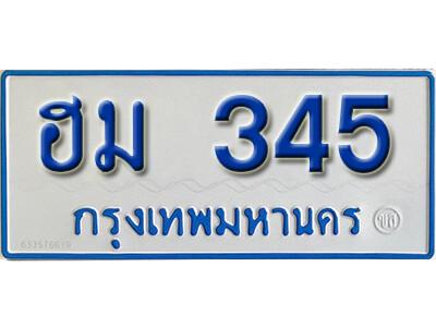 ทะเบียนซีรี่ย์ 345 ทะเบียนรถตู้ให้โชค-ฮม 345