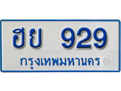 ทะเบียน 929 ทะเบียนรถตู้ 929 - ฮย 929 ทะเบียนรถตู้ป้ายฟ้าเลขมงคล