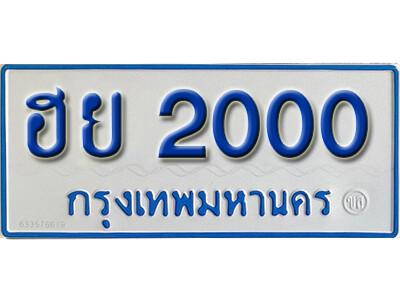 ทะเบียน 2000 ทะเบียนรถตู้ 2000 - ฮย 2000 ทะเบียนรถตู้ป้ายฟ้าเลขมงคล