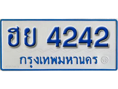 ทะเบียน 4242 ทะเบียนรถตู้ 4242 - ฮย 4242 ทะเบียนรถตู้ป้ายฟ้าเลขมงคล