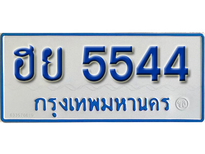 ทะเบียน 5544 ทะเบียนรถตู้ 5544 - ฮย 5544 ทะเบียนรถตู้ป้ายฟ้าเลขมงคล
