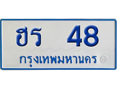 ทะเบียน 48 ทะเบียนรถตู้ 48 - ฮร 48 ทะเบียนรถตู้ป้ายฟ้าเลขมงคล
