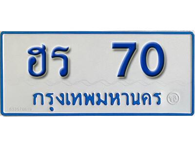 ทะเบียนซีรี่ย์ 70 ทะเบียนรถตู้ให้โชค-ฮร 70