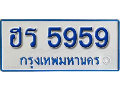 ทะเบียน 5959 ทะเบียนรถตู้ 5959 - ฮร 5959 ทะเบียนรถตู้ป้ายฟ้าเลขมงคล