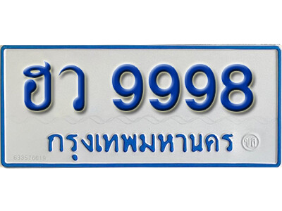 ทะเบียนซีรี่ย์ 9998 ทะเบียนรถตู้ให้โชค-ฮว 9998