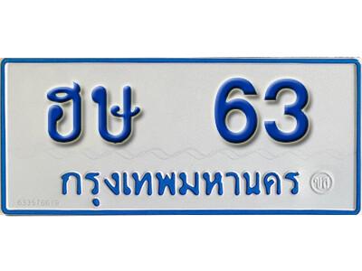 ทะเบียน 63 ทะเบียนรถตู้ 63 - ฮษ 63 ทะเบียนรถตู้ป้ายฟ้าเลขมงคล