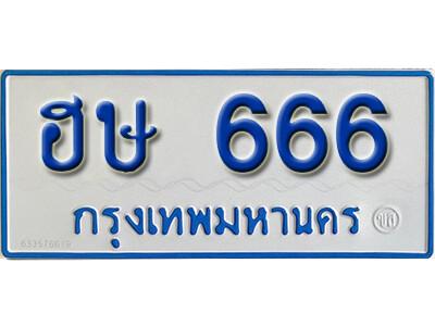 ทะเบียน 666 ทะเบียนรถตู้ 666 - ฮษ 666 ทะเบียนรถตู้ป้ายฟ้าเลขมงคล