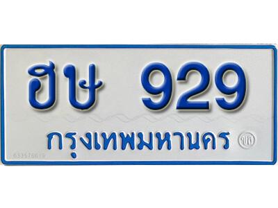 ทะเบียนซีรี่ย์ 929 ทะเบียนรถตู้ให้โชค-ฮษ 929