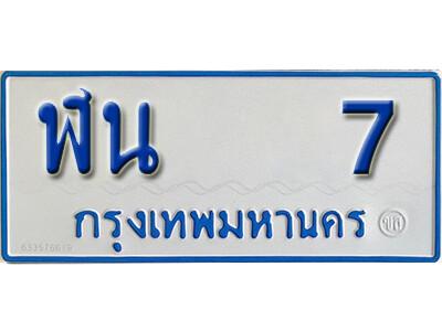 ทะเบียน 7 ทะเบียนรถตู้ 7 - ฬน 7 ทะเบียนรถตู้ป้ายฟ้าเลขมงคล