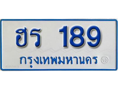 ทะเบียน 189 ทะเบียนรถตู้ 189 - ฮร 189 ทะเบียนรถตู้ป้ายฟ้าเลขมงคล