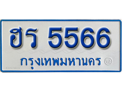 ทะเบียนซีรี่ย์ 5566 ทะเบียนรถตู้ให้โชค-ฮร 5566