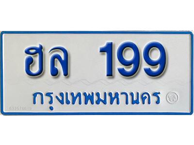 ทะเบียนซีรี่ย์ 199 ทะเบียนรถตู้ให้โชค-ฮล 199