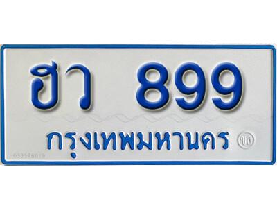 ทะเบียน 899 ทะเบียนรถตู้ 899 - ฮว 899 ทะเบียนรถตู้ป้ายฟ้าเลขมงคล