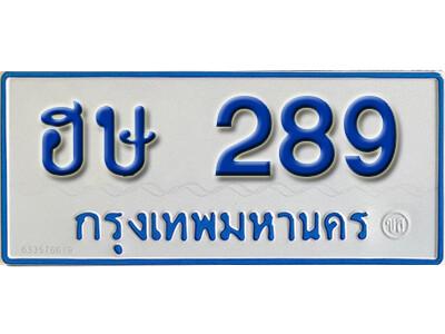 ทะเบียน 289 ทะเบียนรถตู้ 289 - ฮษ 289 ทะเบียนรถตู้ป้ายฟ้าเลขมงคล