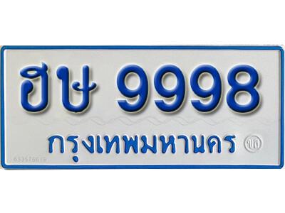 ทะเบียน 9998 ทะเบียนรถตู้ 9998 - ฮษ 9998 ทะเบียนรถตู้ป้ายฟ้าเลขมงคล