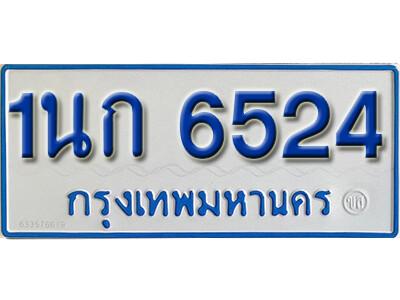 ทะเบียน 6524 ทะเบียนรถตู้ 6524 - 1นก 6524 ทะเบียนรถตู้ป้ายฟ้าเลขมงคล