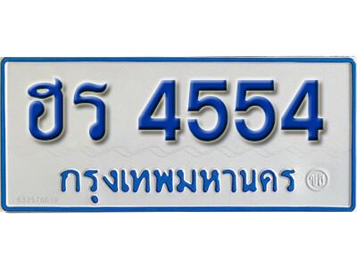 ทะเบียน 4554 ทะเบียนรถตู้ 4554 - ฮร 4554 ทะเบียนรถตู้ป้ายฟ้าเลขมงคล