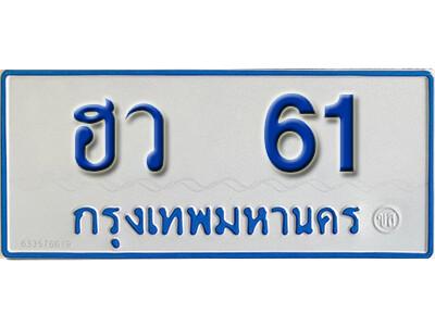 ทะเบียนซีรี่ย์ 61 ทะเบียนรถตู้ให้โชค-ฮว 61