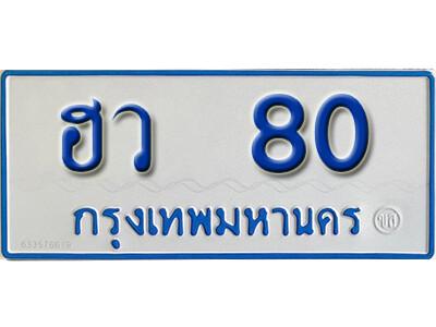 ทะเบียนซีรี่ย์ 80 ทะเบียนรถตู้ให้โชค-ฮว 80