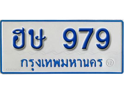 ทะเบียนซีรี่ย์ 979 ทะเบียนรถตู้ให้โชค-ฮษ 979
